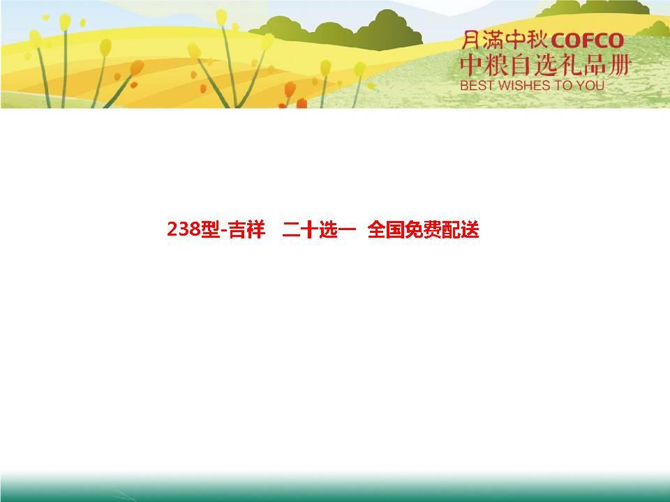中粮德赢体育vwin卡238元档中粮集团