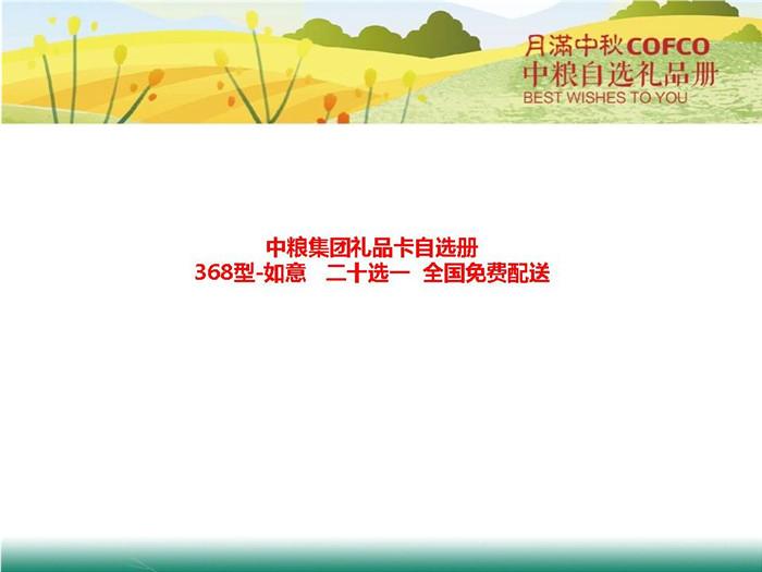 中粮德赢体育vwin卡368元档中粮集团