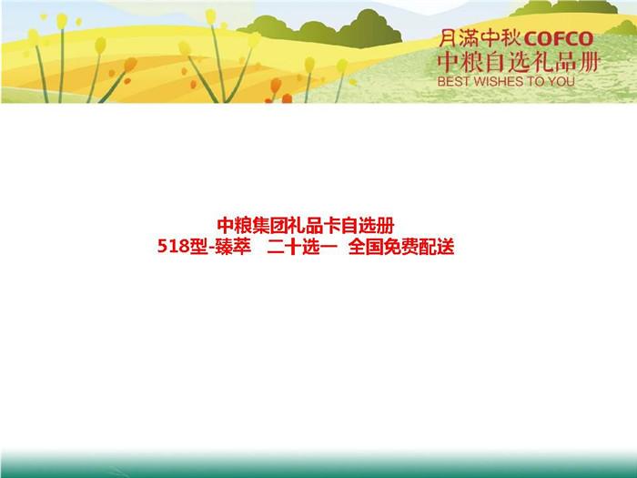 中粮德赢体育vwin卡518元档中粮集团