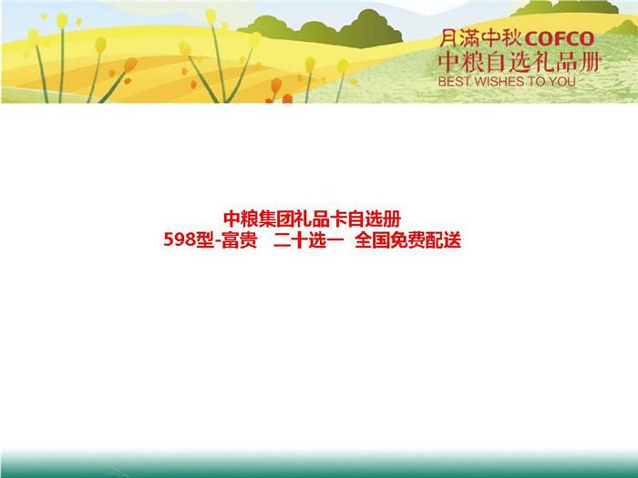 中粮德赢体育vwin卡598元档中粮集团