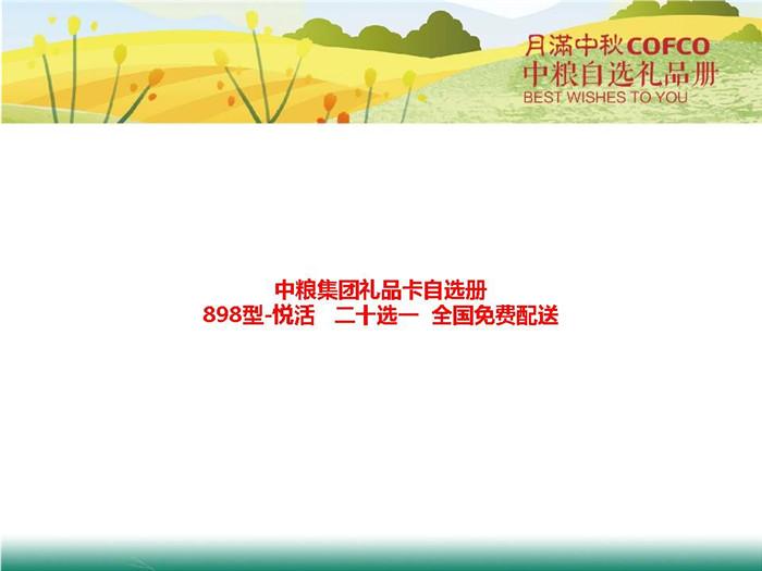 中粮德赢体育vwin卡898元档中粮集团