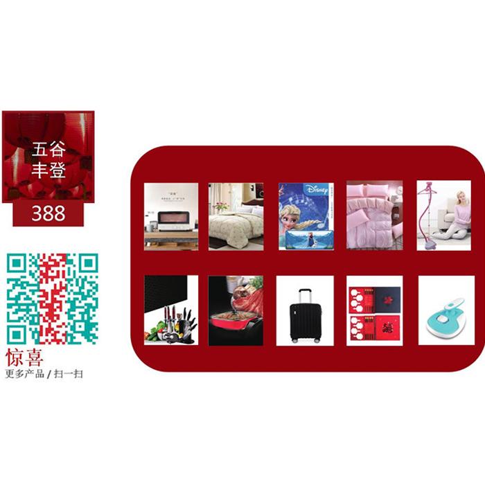春节卡册388元档 理悟优