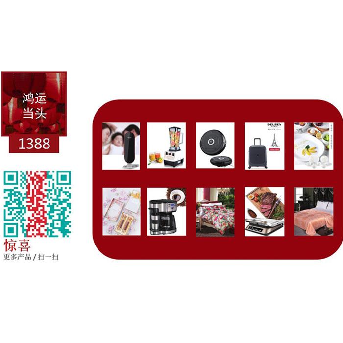春节卡册988元档 理悟优