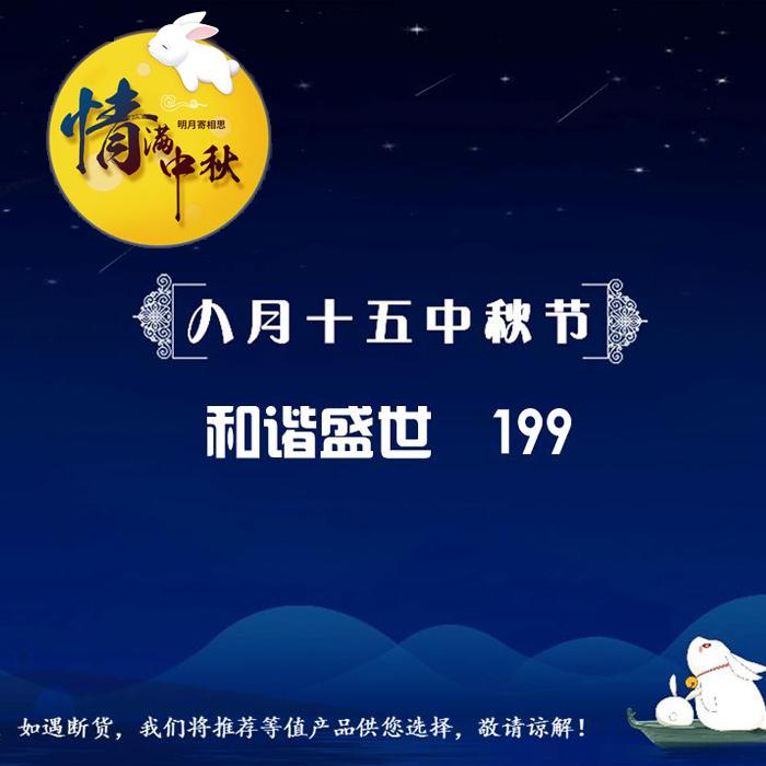 中秋德赢体育vwin卡册199元档 理悟优