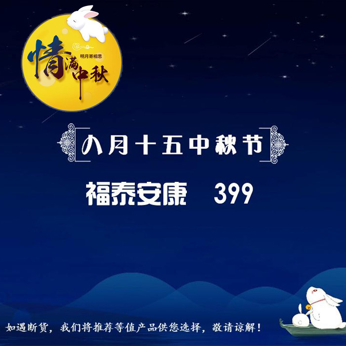 中秋德赢体育vwin卡册399元档 理悟优