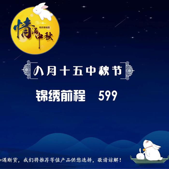 中秋德赢体育vwin卡册599元档 理悟优