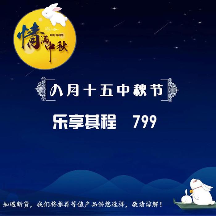 中秋德赢体育vwin卡册799元档 理悟优