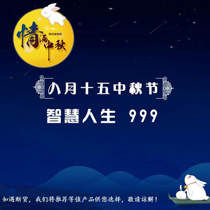 中秋德赢体育vwin卡册999元档 理悟优