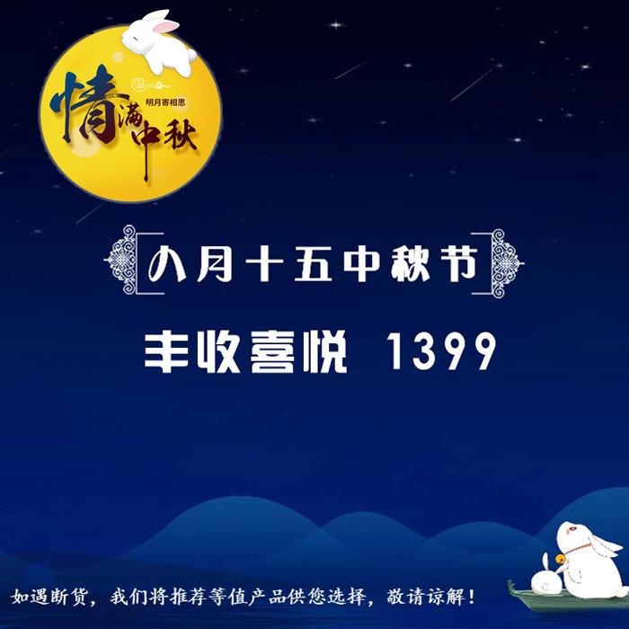 中秋德赢体育vwin卡册1399元档 理悟优